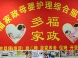 武汉汉正街多福路信得过的综合家政服务公司