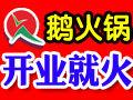 丽清大别山养生火锅 诚邀加盟