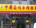 中国兰州牛肉拉面加盟
