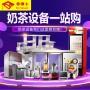 四川省成都市哪里有卖奇博士奶茶店设备 成都市饮品店设备