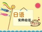 济南日语培训暑期班 注重学员的听说读写能力