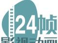 24帧影视动画 24帧影视动画诚邀加盟