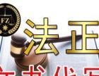 温州文书代写法律咨询