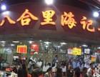 深圳八合里海记牛肉店加盟 设备全包 0经验起步