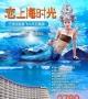 甘肃海洋国际旅行社冬季海南热门精品线路推荐