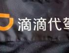 滴滴代驾,安全送达。中国最大的代驾平台。