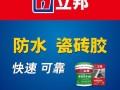 郑州防水补漏