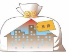 石家庄按揭房贷款 保单贷款 银行信用贷款,当天下款