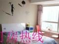 家庭式公寓 日租-短租房/电脑单间(50-65天)