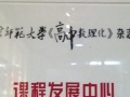 北京聚能教育-南阳分校成立了 现报名优惠多多
