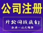 代办朝阳/通州公司注册 公司变更注销 办理营业执照 代理记账