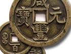 私人买家急购瓷器古钱币,瓷器等