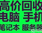 杭州XS MAX回收苹果笔记本上门回收电脑回收