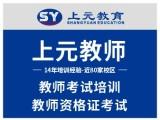 2020年教師資格證考試杭州可以學習