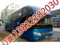 深圳到盐城客车汽车直达车138 1218 2030