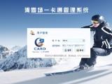 滑雪场管理软件/滑雪场收费管理软件/滑雪场管理系统