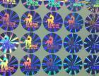 桂林市不干胶写真海报印刷丨桂林激光防伪易碎标签丨哑银透明标贴