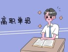 2019年四川单招考试培训什么时候开始