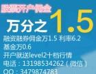 意外不意外?秦皇岛融资融券开户佣金最低是多少?证券股票开户
