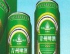 青州啤酒 青州啤酒加盟招商