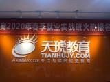 天津和平区UI设计培训速成班