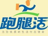 温州鹿城区诚信跑腿,24小时接单服务