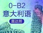 上海意大利语培训机构 专业的培训给您显著效果