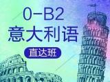 廣州意大利培訓學校 階段測評查找學習盲點