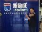 南京哪些销售口才培训学校教的专业?