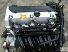 本田雅阁奥德赛拆车件RB1 2.02.4发动机总成