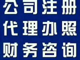 上海煜泽财务公司有专业的财务团队,欢迎咨询