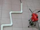 专业疏通马桶,地漏,菜池,各种疑难下水道。技术过硬