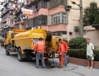 上海管道疏通 管道清洗 市政管道清淤 化粪池清抽 马桶疏通