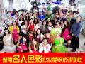 郴州化妆学校哪个好