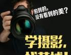 黄埔摄影培训班,零基础入学