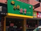 京东大道香港街 餐馆转让