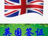 英国签证,受理拒签