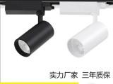 超麦LED轨道灯 服装店专用射灯