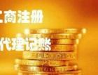 东胜广场0元注册公司,200元代理记账,整理错乱账