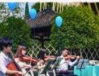 提供成都小提琴大提琴婚礼乐队迎宾四川演出表演特色