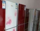 厂家处理冰箱,冷柜,展示柜,洗衣机