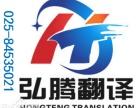 英语翻译南京专业翻译公司