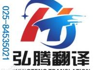 南京弘腾翻译公司工程标书专业英语翻译