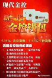 现代金控POS机,手机流量卡,澧县分期付款买手机,小额贷款