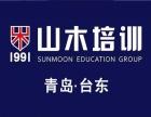 台东山木培训零基础装潢设计培训