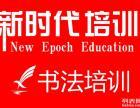 松江九亭新桥中小学生书法培训硬笔提高班