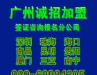 诚招加盟设立三亚签证咨询报名办事处