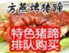 方燕烤猪蹄加盟