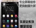杭州乐视手机维修点LETV乐视手机屏幕维修换外屏