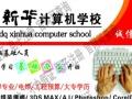大庆新华学校:办公、平面设计、家装设计、工程预算、大专班优惠
